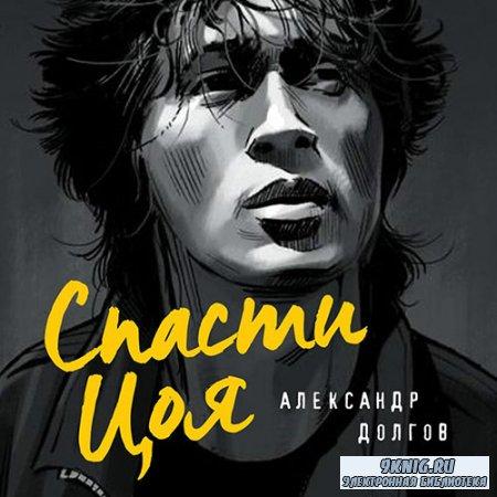 Долгов Александр - Спасти Цоя (Аудиокнига)
