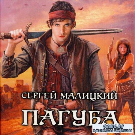 Малицкий Сергей - Пепел богов. Пагуба (Аудиокнига)