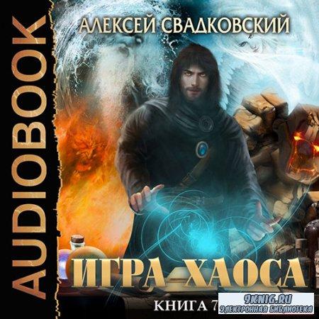 Свадковский Алексей - Игра Хаоса. Все цвета пламени (Аудиокнига)