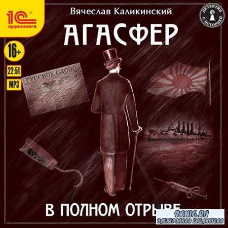 Каликинский Вячеслав - Агасфер. В полном отрыве (Аудиокнига)