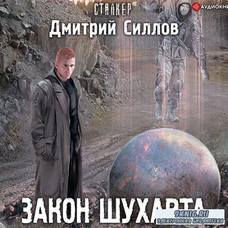 Силлов Дмитрий - Снайпер. Закон Шухарта (Аудиокнига)