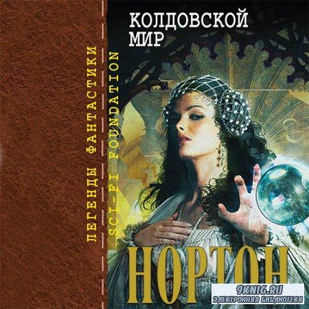 Нортон Андре - Колдовской Мир (Аудиокнига)