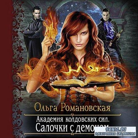 Романовская Ольга - Академия колдовских сил. Салочки с демоном (Аудиокнига)