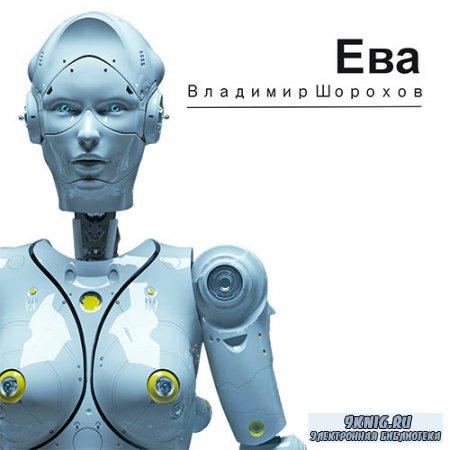 Шорохов Владимир - Ева (Аудиокнига)