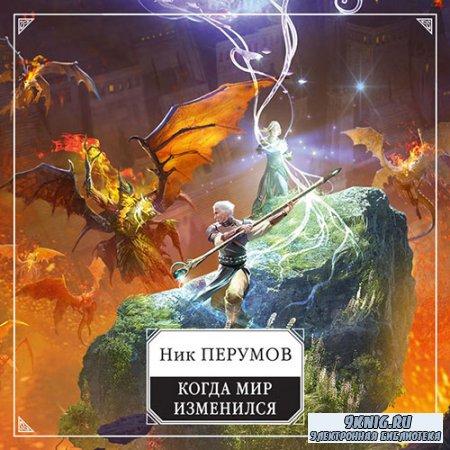 Ник Перумов - Когда мир изменился (Аудиокнига)