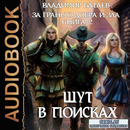 Батаев Владимир - За гранью добра и зла. Книга 2. Шут в поисках (Аудиокнига)