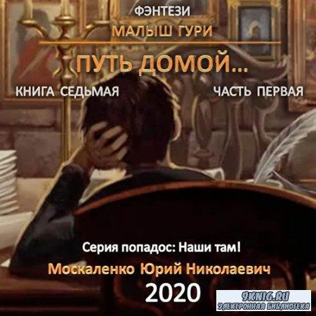 Москаленко Юрий - Малыш Гури. Книга седьмая. Путь домой. Часть первая (Аудиокнига)