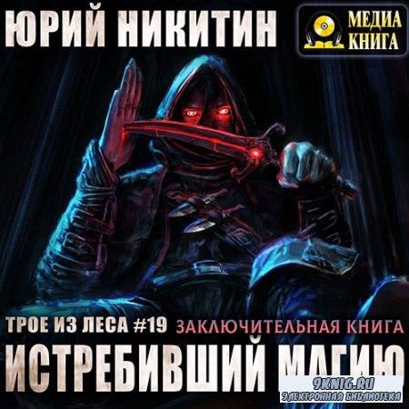 Никитин Юрий - Трое из леса. Истребивший магию (Аудиокнига) читает Чернов Александр