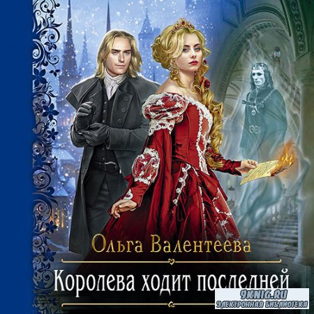 Валентеев Ольга - Королева ходит последней (Аудиокнига)