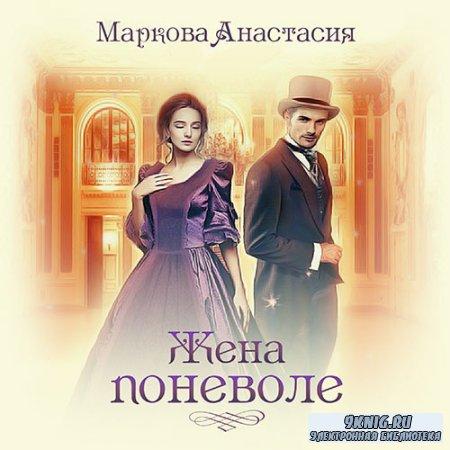 Маркова Анастасия - Жена поневоле (Аудиокнига) читает Дмитрий Иванов