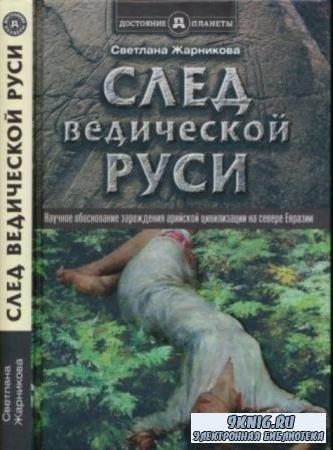 Жарникова С.В. - След Ведической Руси (2017)