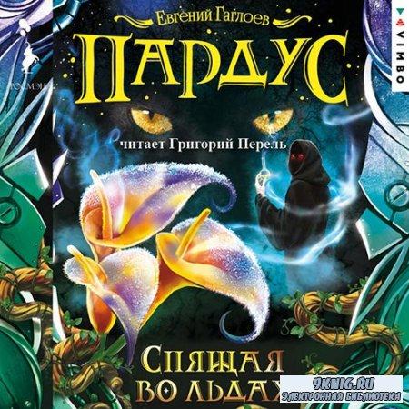 Гаглоев Евгений - Пардус. Спящая во льдах (Аудиокнига)