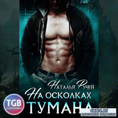 Ручей Наталья - На осколках тумана (Аудиокнига)