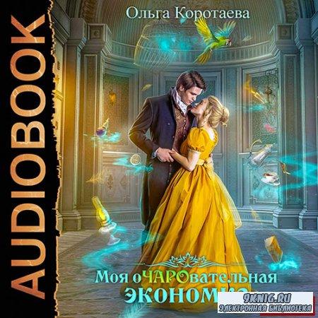 Коротаева Ольга - Моя очаровательная экономка (Аудиокнига)