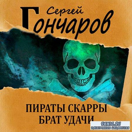 Гончаров Сергей - Пираты Скарры. Брат Удачи (Аудиокнига)