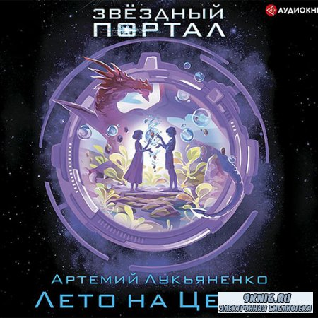 Лукьяненко Артемий - Лето на Цеоде (Аудиокнига)