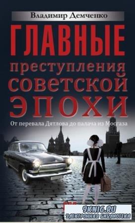 Владимир Демченко - Главные преступления советской эпохи. От перевала Дятлова до палача из Мосгаза (2015)