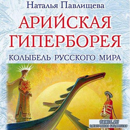 Павлищева Наталья - Арийская Гиперборея. Колыбель Русского Мира (Аудиокнига)