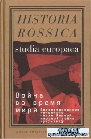 Historia Rossica (89 книг) (2005–2019)