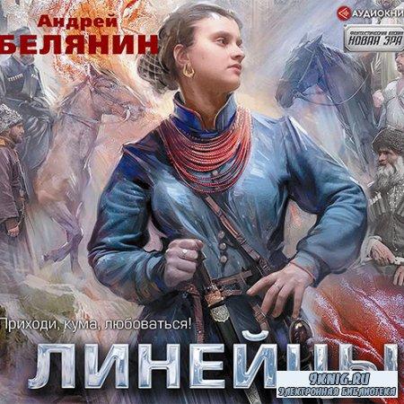 Белянин Андрей - Линейцы (Аудиокнига)