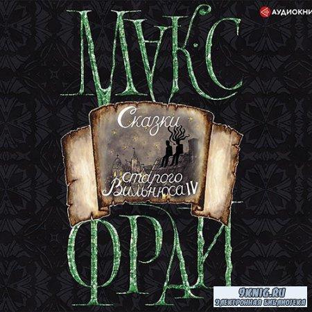 Фрай Макс - Сказки старого Вильнюса IV (Аудиокнига)