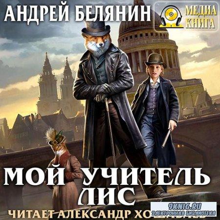 Белянин Андрей - Мой учитель Лис (Аудиокнига)