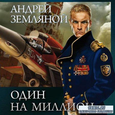 Земляной Андрей - Один на миллион (Аудиокнига)