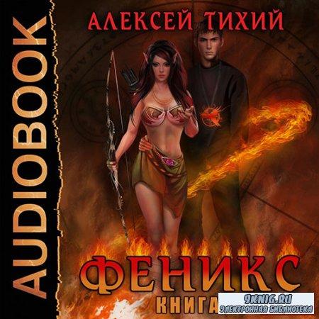 Тихий Алексей - Феникс. Книга 3 (Аудиокнига)