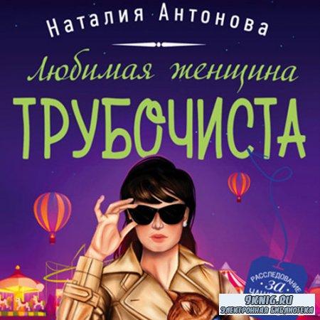Антонова Наталия - Любимая женщина трубочиста (Аудиокнига)