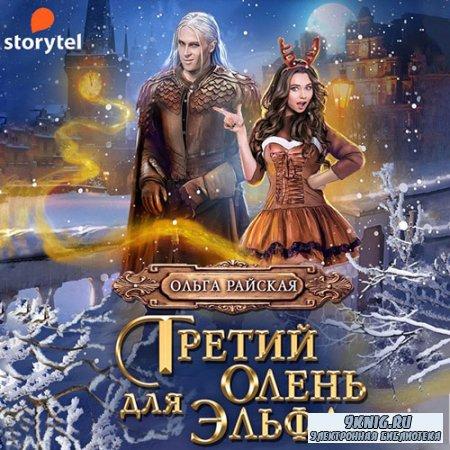 Райская Ольга - Третий олень для эльфа. Наши в академии магии (Аудиокнига)