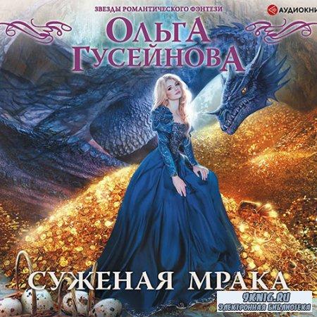 Гусейнова Ольга - Суженая мрака (Аудиокнига)