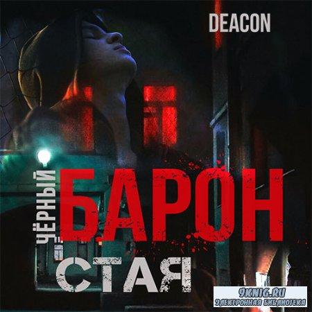 Sherola Deacon - Чёрный Барон. Стая (Аудиокнига)