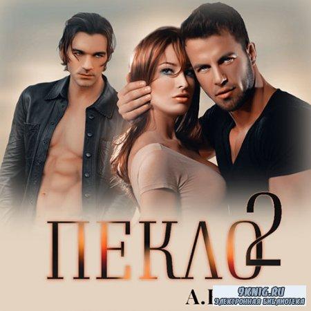 Верт Александр - Пекло 2 (Аудиокнига)