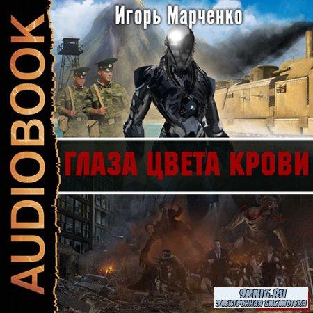 Марченко Игорь - Глаза цвета крови (Аудиокнига)
