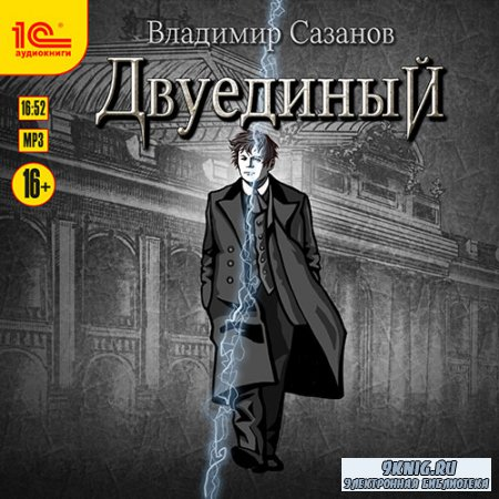 Сазанов Владимир - Двуединый (Аудиокнига)