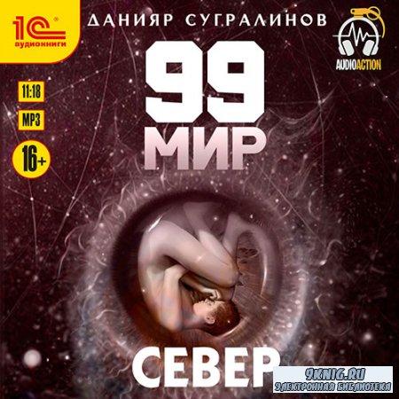 Сугралинов Данияр - 99 мир. Север (Аудиокнига)
