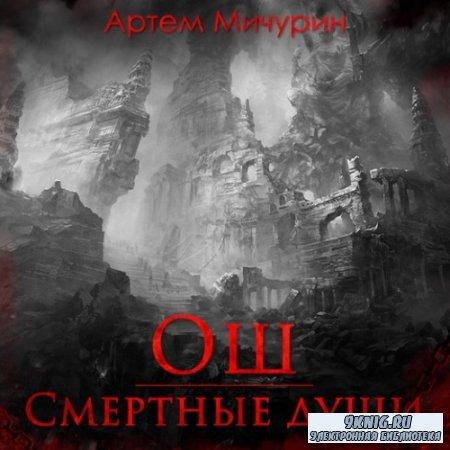 Мичурин Артём - Ош. Смертные души (Аудиокнига)