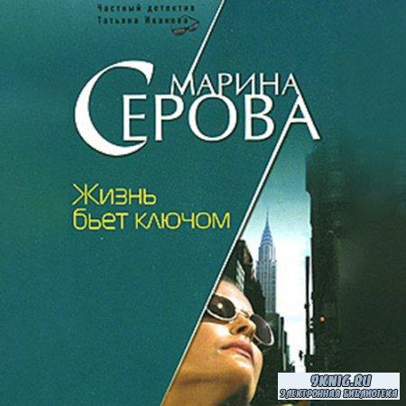 Серова Марина - Жизнь бьет ключом (Аудиокнига)