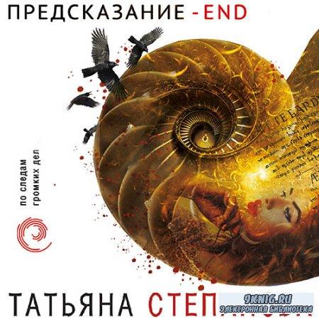 Степанова Татьяна - Предсказание – End (Аудиокнига)