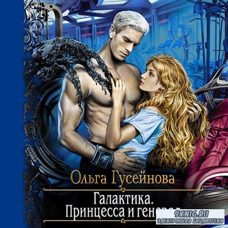 Гусейнова Ольга - Галактика. Принцесса и Генерал (Аудиокнига)