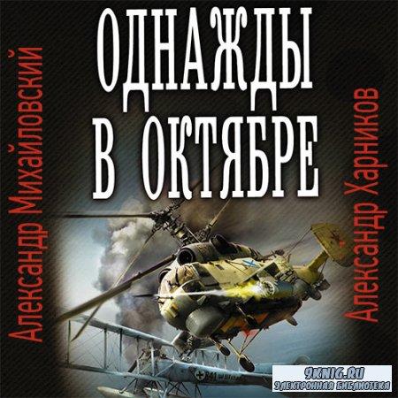 Михайловский Александр, Харников Александр - Однажды в октябре (Аудиокнига)