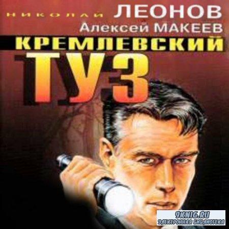 Леонов Николай, Макеев Алексей - Кремлёвский туз (Аудиокнига)